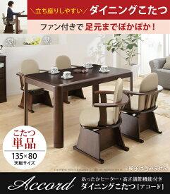 こたつ本体のみ こたつ コタツ 炬燵 おしゃれ テーブル こたつテーブル 高さ調節 高さ調整 こたつ 長方形 ダイニングテーブル あったかヒーター-高さ調節機能付きダイニングこたつ〔アコード〕 135x80cm こたつ本体のみ ハイタイプ G0100068 BUG0100068