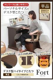 パワフルファンで足元まで暖かい! パーソナルこたつデスク 単品 デスク型ハイタイプこたつテーブル〔フォート〕75x50cm 薄型ヒーター テーブル 長方形 継ぎ足 デスク ※椅子・掛布団はついておりません G0100266 BUG0100266