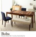 天然木ウォールナット材 伸縮式ダイニングセット Bolta ボルタ ダイニングテーブル W120-180 ダイニング リビングダ…