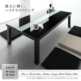 ワイドサイズ 鏡面仕上げ アーバンモダンデザインこたつテーブル VADIT-WIDE バディットワイド 4尺長方形(80×120cm) コタツテーブル リビングテーブル 人気 こたつ ヒーター 新生活 おしゃれ かわいい TU500042481