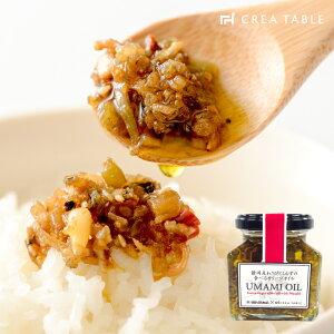 食べるオリーブオイル 5個セット UMAMI OIL(うまみオイル) エキストラバージン オリーブオイル ギフト 贈答 内祝い 引き出物 引出物 調味料 和風 おつまみ 父の日 手土産 お土産 お歳暮 お中