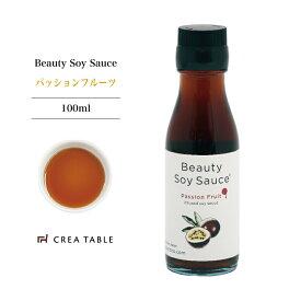 Beauty Soy Sauce (ビューティー・ソイ・ソース) Passion Fruit パッションフルーツ 100ml 醤油 しょうゆ しょう油 ポン酢 調味料 料理 ソース 無添加 健康 美容 果物 フルーツ ソイソース お中元 お歳暮 母の日 ギフト クレアテーブル クレアファーム