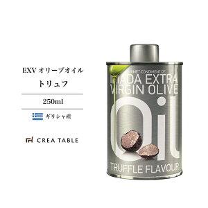 イリアダ エキストラバージンオリーブオイル トリュフ フレーバー (2019) 250ml オリーブオイル ギフト エキストラバージン エクストラバージン 容器 缶 ボトル ギリシャ産 母の日ギフト 父