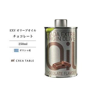 イリアダ エキストラバージンオリーブオイル チョコレート フレーバー (2018) 250ml オリーブオイル ギフト エキストラバージン エクストラバージン フレーバーオイル 容器 缶 ボトル ギリ