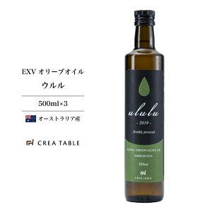 《新油入荷》 オリーブオイル エキストラバージン ウルル (2019) 500ml 3本セット エキストラバージンオリーブオイル エクストラバージン 送料無料 オリーブ油 調味料 大容量 まとめ買い コ