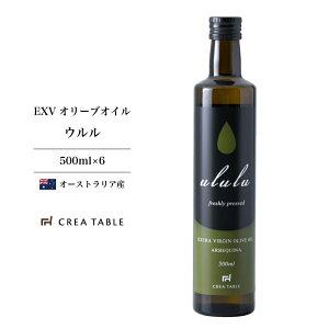 オリーブオイル エキストラバージン ウルル (2020) 500ml 6本セット エキストラバージンオリーブオイル エクストラバージン 送料無料 オリーブ油 調味料 大容量 まとめ買い コールドプレス