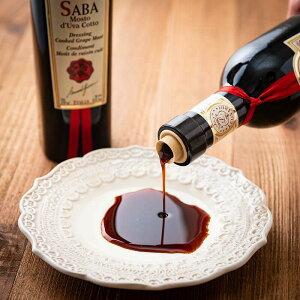 レオナルディ サバ 250ml 4年熟成 バルサミコ酢 酢 ビネガー ヴィネガー ワインビネガー ワインヴィネガー 調味料 ドレッシング オリーブオイル イタリア イタリア産 モデナ モデナ産 Leonardi社