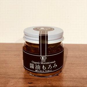 オリーブオイルと合わせる 醤油もろみ 70g オーガニック 有機 有機JAS 小豆島 国産 日本産 オリーブオイル 調味料 醪 クレアテーブル クレアファーム 静岡