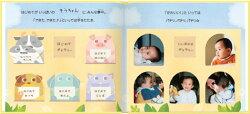 アルバムブック『はじめてのハッピーバースディ』誕生〜1才の写真で作るしかけ絵本ラッピング無料