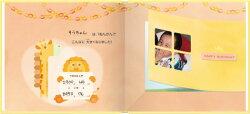出産祝い誕生日アルバムはじめてのハッピーバースディアルバムブック誕生〜1才の写真で作るしかけ絵本ベビーシャワーベビーギフト出産祝い誕生日ハッピーバースディアルバムブックラッピング無料