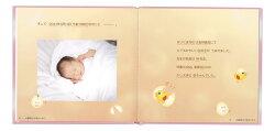 『赤ちゃんのうまれたとき』絵本が作れるお仕立て券出産祝い出産記念のベビーブックアルバムえほんメール便送料無料ラッピング無料