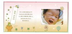 赤ちゃんのうまれたとき絵本が作れるお仕立て券写真とコメントで作る出産記念ベビーブックベビーシャワーベビーギフトエコー写真生まれたときの様子名前の由来メッセージラッピング無料1201_flash