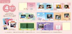 『選べるアルバムえほんお仕立て券8』絵本が作れる写真アルバムメール便送料無料ラッピング無料