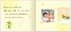 アルバムブック『たんじょうものがたり・手形キット付き』誕生〜2、3ヵ月ぐらいの写真ですぐ作れる絵本!名前入り/出産祝い/誕生/名入れ/手作り/しかけ絵本/プレゼント