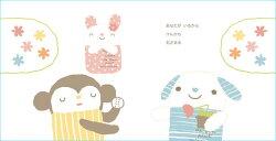 メッセージ絵本『あなたがいるから』ChouChouamie名入れ/誕生日/お祝い/友達/入園/入学/記念日/ぬいぐるみ/キャラクター