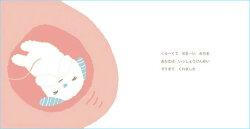 メッセージ絵本『うまれてきてくれてありがとう』名入れ/誕生/出産/お祝い/こどもの日/記念/プレゼント