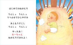 出産祝い名入れ絵本たくさんのはじめて/スタンダード出産祝い名入れベビーシャワーベビーギフトオリジナル絵本