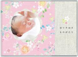 エコー写真アルバム【10ツキ10カものがたり】フラワー