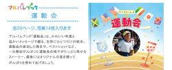 アルバムブック『運動会』写真とコメントで作る手作りしかけ絵本!名前入り/お祝い/こどもの日/運動会/記念日/手作り/しかけ絵本/プレゼント