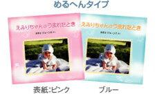 アルバムえほん『赤ちゃんのうまれたとき』お仕立て券名前入り/出産祝い/誕生/女の子/男の子/名入れ絵本/プレゼント
