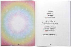 誕生日オリジナル絵本『ありがとうのほん・ペット版/スタンダード版』名入れプレゼントメール便で送料無料ラッピング無料
