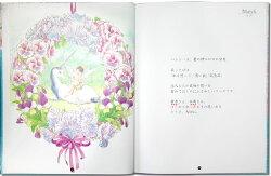 結婚記念オリジナル絵本『アニバーサリーリース/スタンダード版』結婚祝い結婚記念日メール便で送料無料ラッピング無料