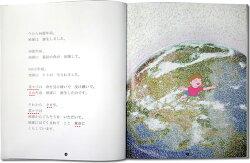誕生日オリジナル絵本『地球はごちそう・大人向き/スタンダード版』名入れプレゼントメール便で送料無料ラッピング無料