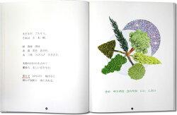 オリジナル絵本『地球はごちそう/大人向き』名前入り/彼氏/彼女/友達/誕生日/母の日/父の日/名入れ絵本/プレゼント