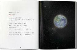 名入れ絵本地球はごちそう大人向き/スタンダード名入れプレゼント誕生日誕生日プレゼントバースデイオリジナル絵本ラッピング無料