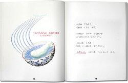 誕生日オリジナル絵本『地球はごちそう・子供向き/スタンダード版』名入れプレゼントメール便で送料無料ラッピング無料