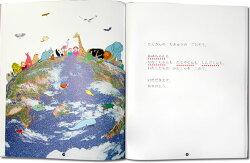 名入れ絵本地球はごちそう子供向き/スタンダード名入れプレゼント誕生日誕生日プレゼントバースデイオリジナル絵本ラッピング無料