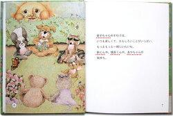 誕生日オリジナル絵本『神さまの贈りもの・大人向き/スタンダード版』名入れプレゼントメール便で送料無料ラッピング無料