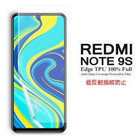 【送料無料 メール便発送】 Redmi Note 9S 用液晶保護フィルム アンチグレア低反射 指紋防止 全画面カバー TPU素材 【Xiaomi Redmi Note9S film SIMフリー ケース Screen protector スクリーンプロテクター アクセサリー】