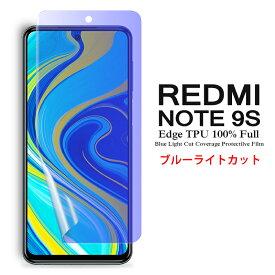 【送料無料 メール便発送】 Redmi Note 9S 用液晶保護フィルム ブルーライトカット 全画面カバー TPU素材 (スクリーンプロテクター) 【Xiaomi Redmi Note9S SIMフリー film ケース Screen protector アクセサリー】