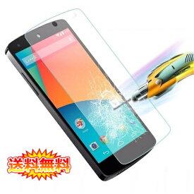 【送料無料 メール便発送】 Google Nexus 5用液晶保護ガラスフィルム 【0.33mm 2.5D 保護フィルム ガラス 液晶保護ガラス 液晶保護シート 強化ガラス Nexus5 ケース Nexus 5用】