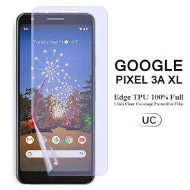 【送料無料 メール便発送】 Google Pixel 3a XL 用液晶保護フィルム ブルーライトカット 全画面カバー TPU素材 (スクリーンプロテクター) 【Pixel 3a XL film ケース Screen protector アクセサリー】
