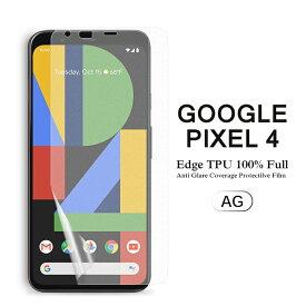 【送料無料 メール便発送】 Google Pixel 4 用液晶保護フィルム アンチグレア低反射 指紋防止 全画面カバー TPU素材 【Pixel4 film ケース Screen protector スクリーンプロテクター アクセサリー】
