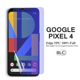 【送料無料 メール便発送】 Google Pixel 4 用液晶保護フィルム ブルーライトカット 全画面カバー TPU素材 (スクリーンプロテクター) 【Pixel 4 film ケース Screen protector アクセサリー】