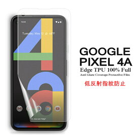 【送料無料 メール便発送】 Google Pixel 4a 用液晶保護フィルム アンチグレア低反射 指紋防止 全画面カバー TPU素材 【Pixel4a film ケース Screen protector スクリーンプロテクター アクセサリー】