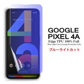 【送料無料 メール便発送】 Google Pixel 4a 用液晶保護フィルム ブルーライトカット 全画面カバー TPU素材 (スクリーンプロテクター) 【Pixel4a film ケース Screen protector アクセサリー】