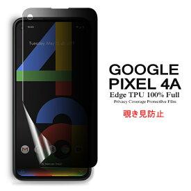 【送料無料 メール便発送】 Google Pixel 4a 用液晶保護フィルム 覗き見防止 全画面カバー TPU素材 (スクリーンプロテクター) 【Pixel4a film ケース Screen protector アクセサリー】
