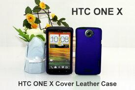 HTC ONE X専用ケース ラバーコーティング 【HTC ONE X ケース|HTC ONE X シェル|HTC ONE X カバー】【HTC ONE X アクセサリー HTC ONE X用】