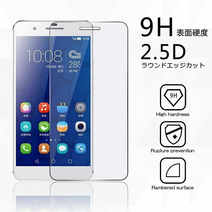 【送料無料 メール便発送】 Huawei honor6 Plus用液晶保護ガラスフィルム 【0.33mm 2.5D 保護フィルム ガラス 液晶保護ガラス 液晶保護シート 強化ガラス honor6 Plus ケース honor6 Plus 用】