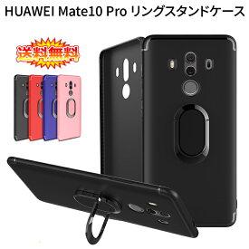 【送料無料 メール便発送】 HUAWEI Mate 10 Pro 裏面用ケース リングスタンド付け 超薄型 表面指紋防止処理 全4色 【 TPUソフトタイプ Mate10 Pro カバー シェル アイフォンケース Mate10Pro アイフォンカバー Case Cover】