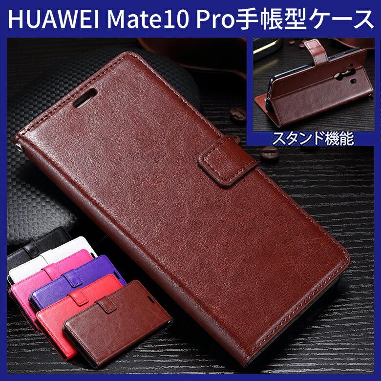 【送料無料 メール便発送】 HUAWEI Mate 10 Pro 専用レザーケース 手帳型 ストラップ付け 全6色 【Mate10 Pro ケース Case カバー Cover アクセサリー Mate10Pro 用】
