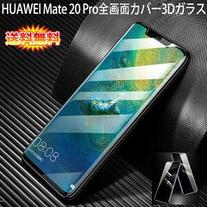 【送料無料 メール便発送】 HUAWEI Mate 20 Pro 全画面カバー 液晶保護ガラスフィルム 3Dラウンドエッジ加工 【Mate20 Pro 0.26mm 3D熱加工 保護フィルム Mate20Pro ガラス 液晶保護シート 強化ガラス ケー
