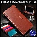 【送料無料 メール便発送】 HUAWEI Mate 9 専用レザーケース 手帳型 ストラップ付け 全7色 【HUAWEI Mate9 ケース Cas…