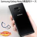 【送料無料 メール便発送】 Samsung Galaxy Note9 裏面用ケース メッキ加工 TPU 全6色 【ソフトタイプ Galaxy Note 9 …
