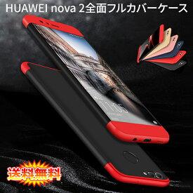 【送料無料 メール便発送】 HUAWEI nova 2 (HWV31 au) 360°フルカバーケース 薄型 超軽量 表面指紋防止処理 全9色 【nova2 カバー シェル アイフォンケース アイフォンカバー nova2 Case Cover】