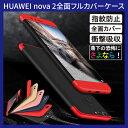 【送料無料 メール便発送】 HUAWEI nova 2 (HWV31 au) 360°フルカバーケース 薄型 超軽量 表面指紋防止処理 全9色 【…
